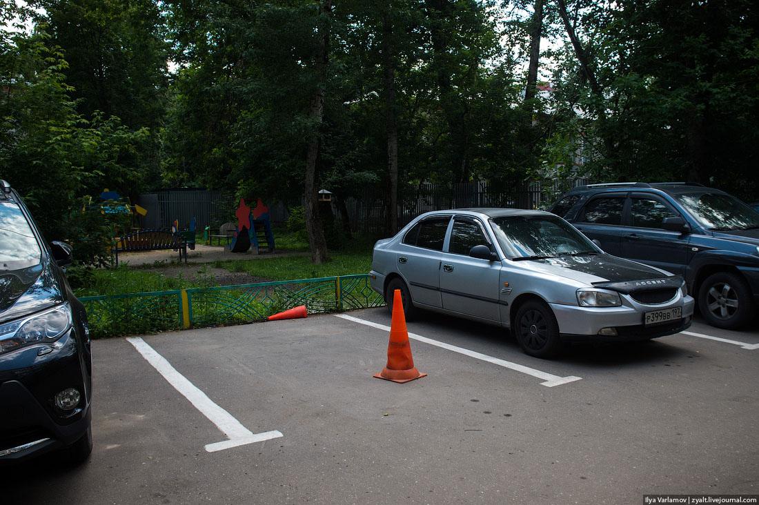 Парковочное место это