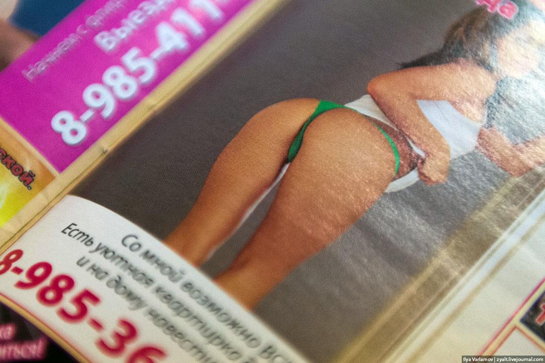 Журнал с проститутками проститутки м звездная
