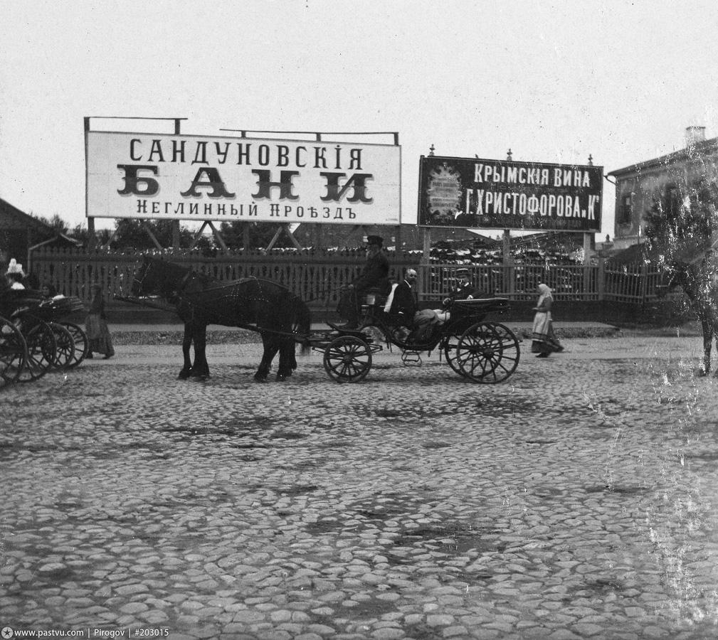 Рекламные баннеры старой Москвы.