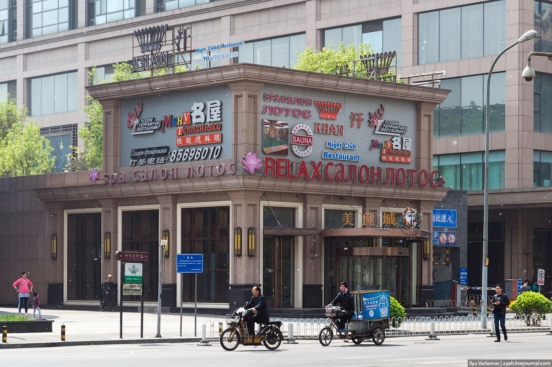 Бани в пекине секс