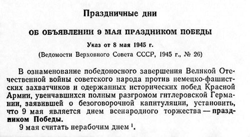 Прогулка по Москве 1945 года