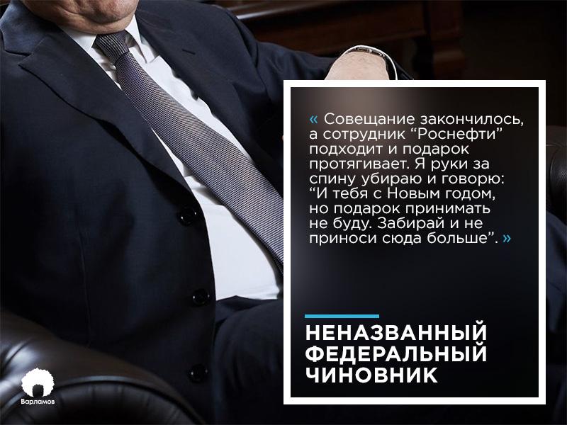 The Bell: после задержания Улюкаева чиновники стали отказываться от подарков