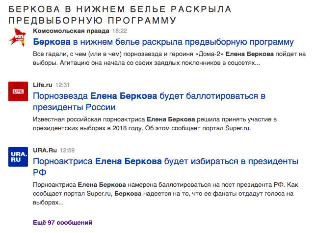 Тут могла быть новость про выдвижение Елены Берковой в президенты...