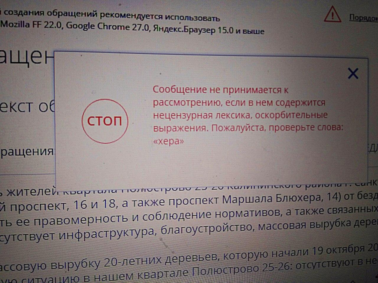 Сайт Госдумы расценил фамилию советского маршала Блюхера как ругательство
