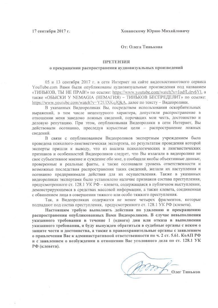 Юрий Хованский удалил видео с критикой Тинькова (ему перед этим выбили дверь)