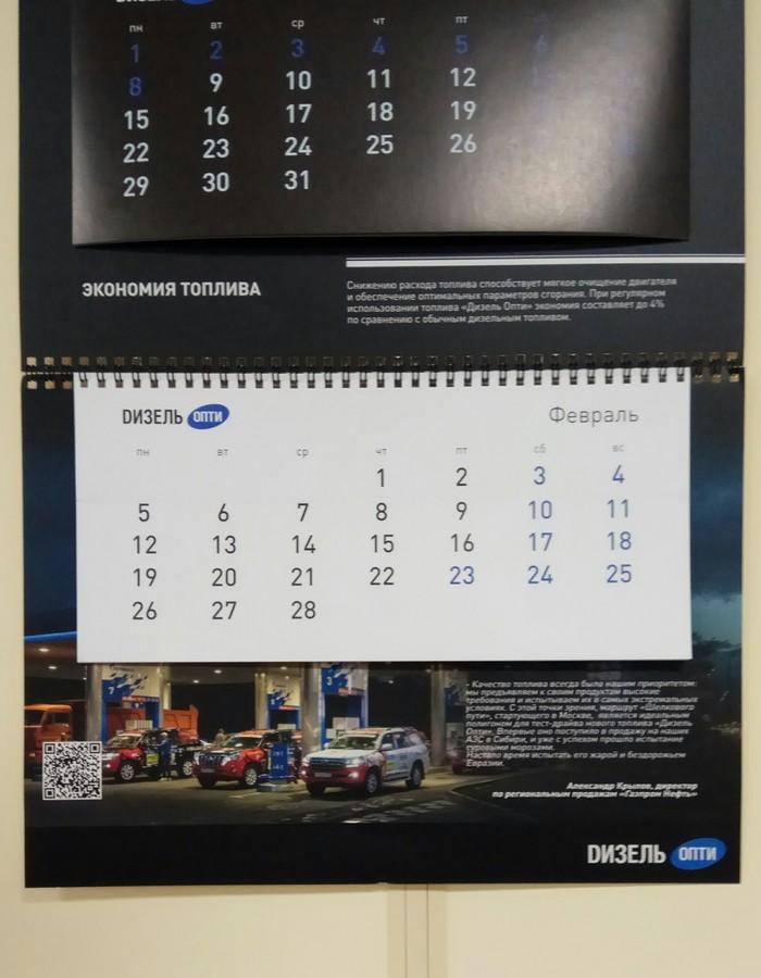 """""""Газпром нефть"""" выпустила календарь с зашифрованным оскорблением Артемия Лебедева"""
