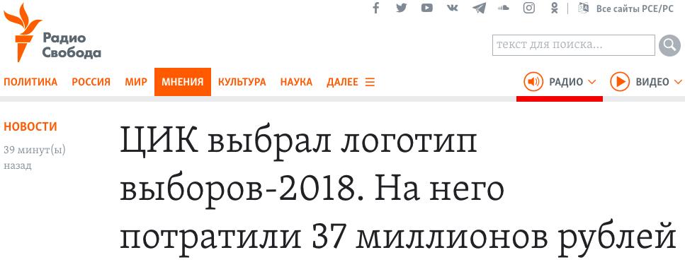 ЦИК представил логотип выборов президента за 37 миллионов рублей (на самом деле нет)