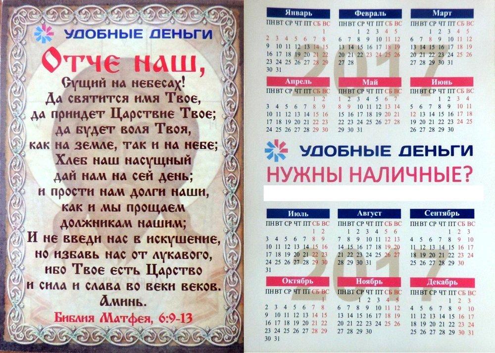 """""""Отче наш"""" в календарике микрокредитной организации расценили как оскорбление чувств верующих"""