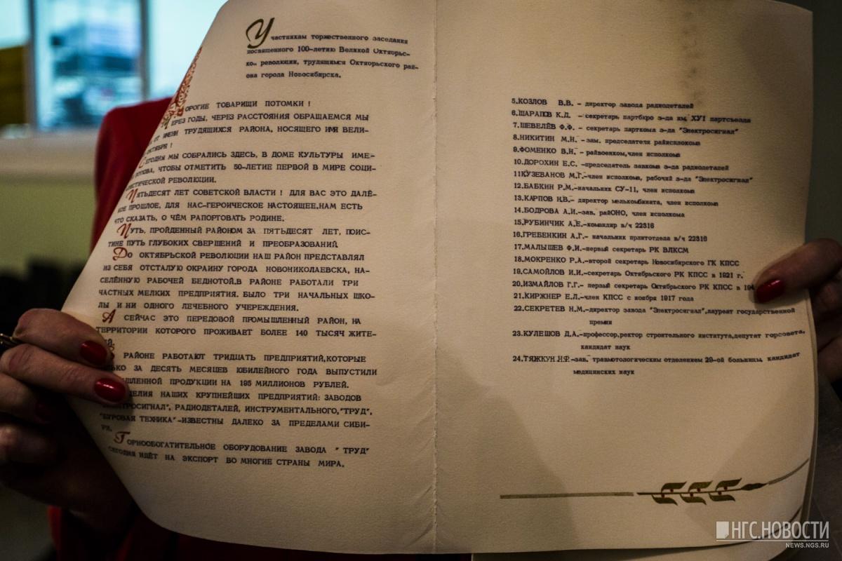 В Новосибирске вскрыли капсулу с посланием, заложенную в 1967 году