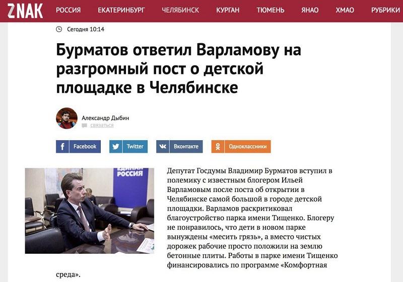 Депутат Бурматов обвинил меня в заказухе. Отвечаю...