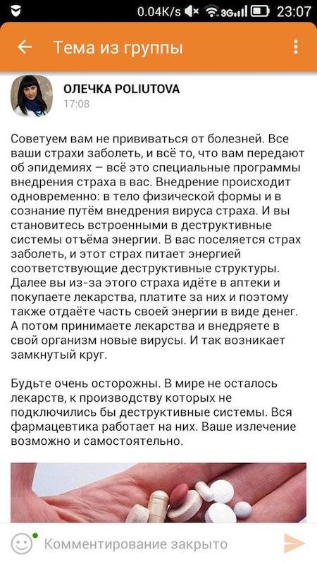 Прививки – зло, это заговор фармацевтов, чтобы убить русских детей!