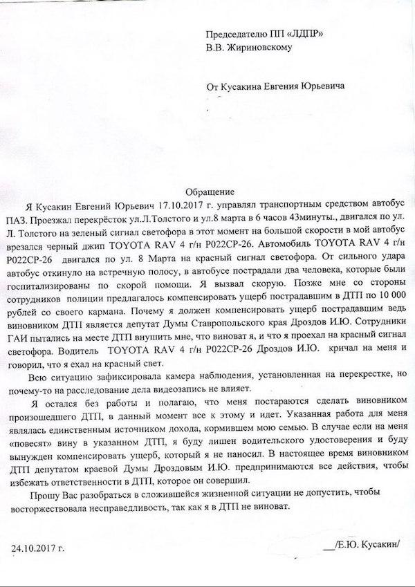Депутат из Ставрополья проехал на красный, протаранил автобус и обвинил во всем его водителя
