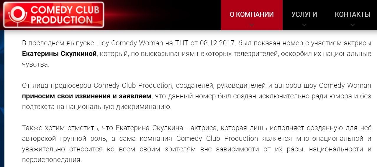 Глава Ингушетии: ТНТ перестарался с извинениями