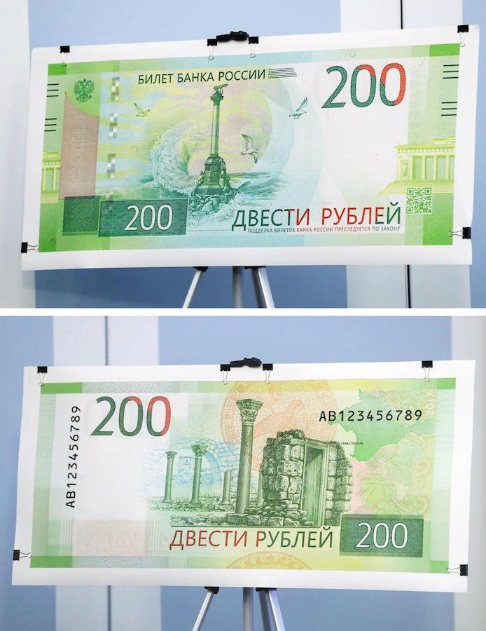 Украинским банкам запретили принимать новые российские купюры с Крымом