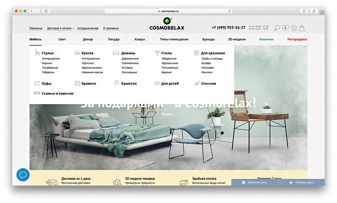 Можно ли купить хорошую мебель за адекватные деньги? мебель, рублей, Cosmorelax, можно, будет, может, магазин, кресло, чтобы, мебели, Москве, квартиру, заказы, наличии, купить, заказа, доставки, всегда, просто, стоить