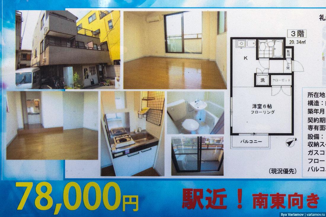 Квартира в японии купить недорого дома в канаде стоимость