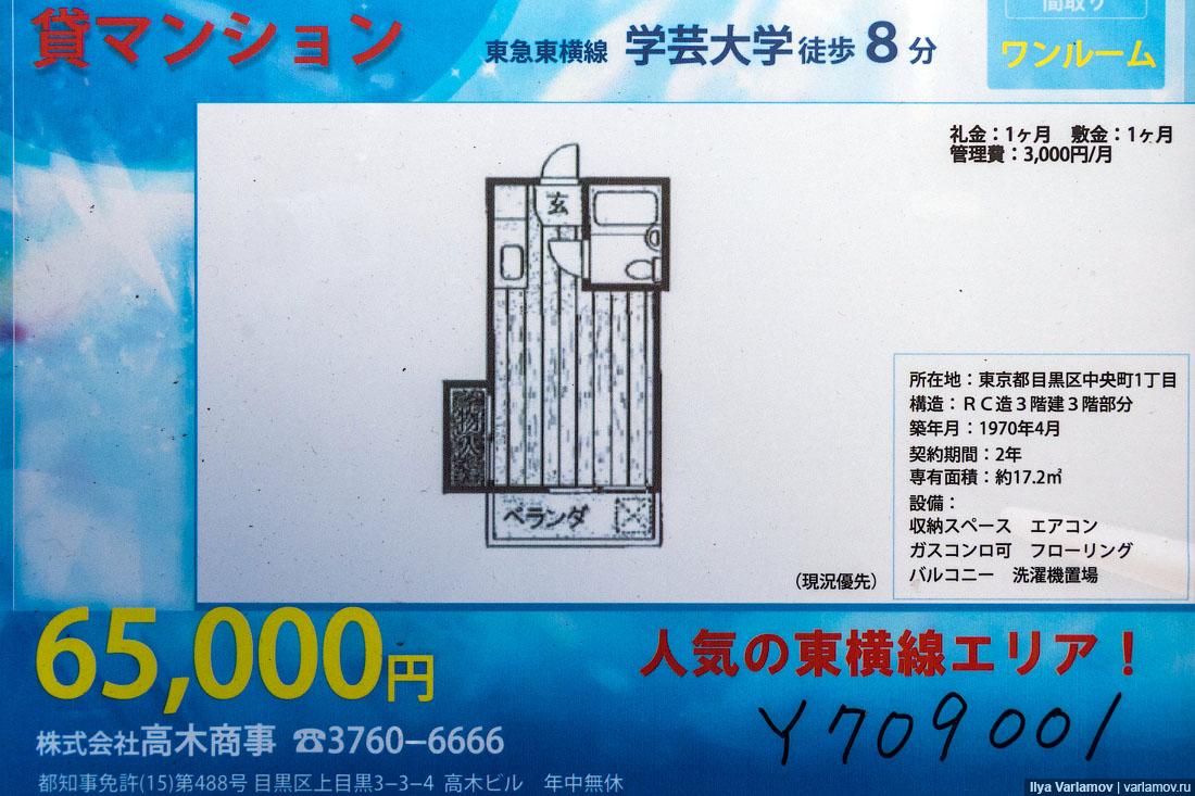 Квартиры в японии купить недорого о продаже недвижимости за рубежом