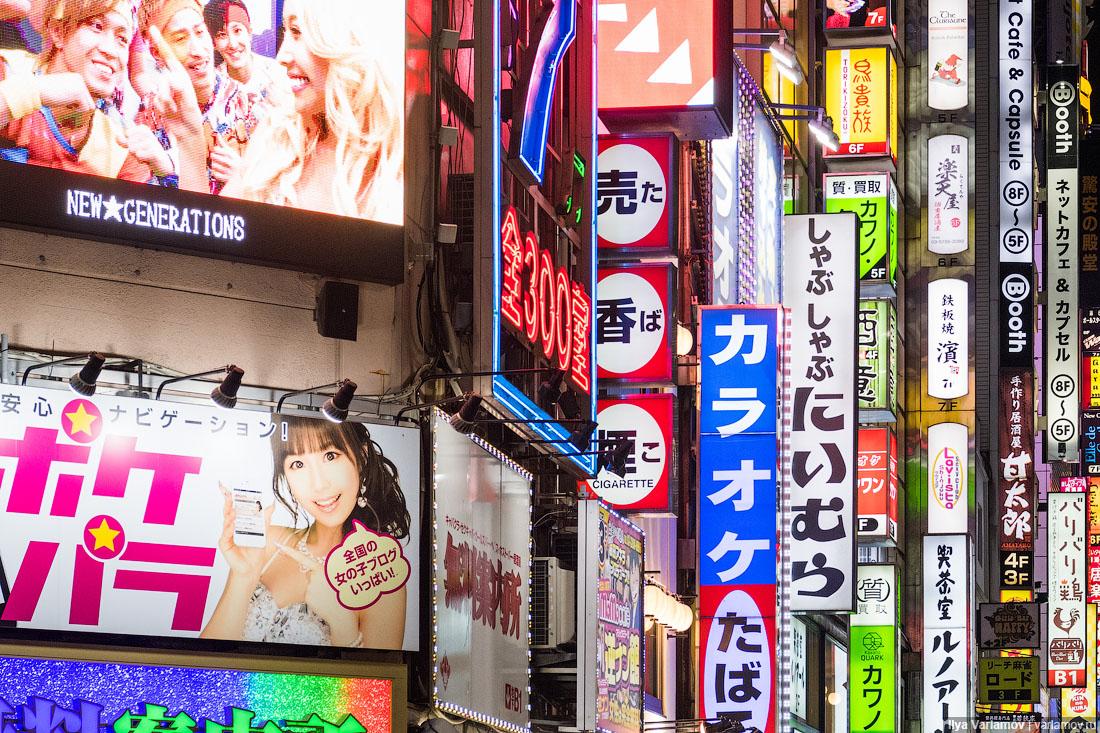 Злачный квартал Токио: якудза, русский шансон и самые скромные геи