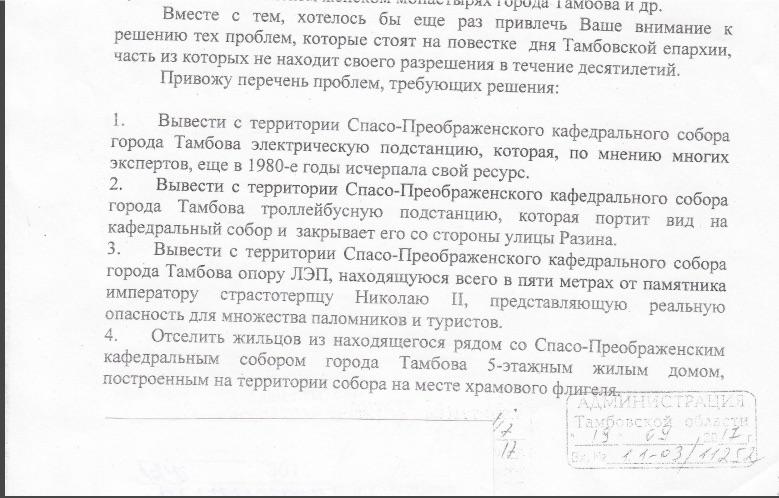 Церковная братва из РПЦ нагло захватывает Тамбов