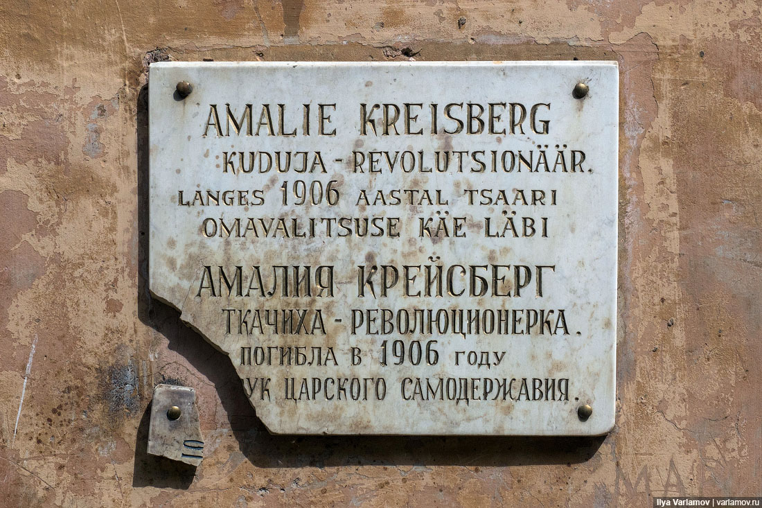 На памятнике Амалии Крейсберг