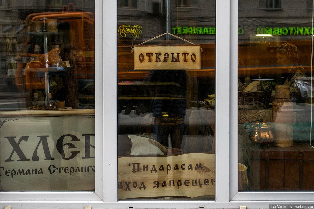 """Герман Стерлигов решил закрыть свои магазины, куда """"пидарасам вход запрещен"""""""