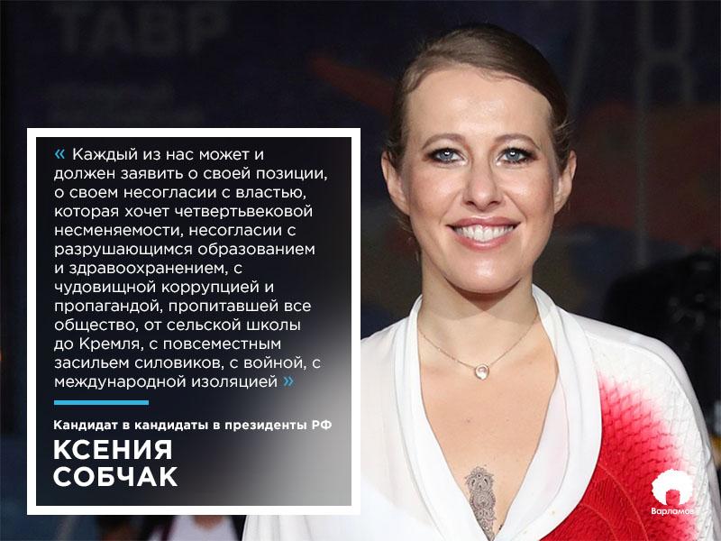 https://varlamov.me/2017/sobchak_quotes/03.jpg