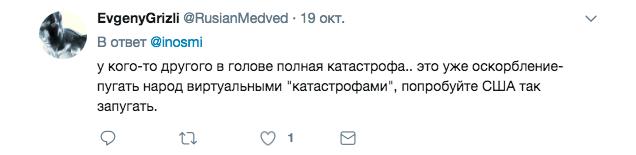 Как мракобесы уничтожают Россию