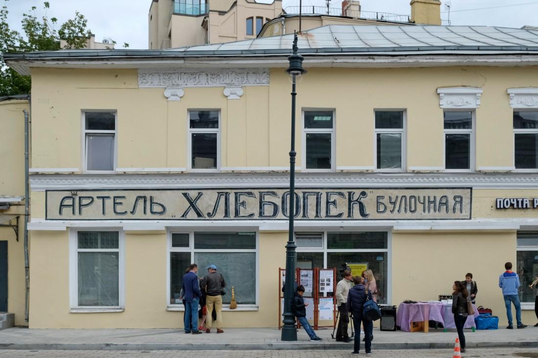 Как москвичи сохраняют старинные вывески