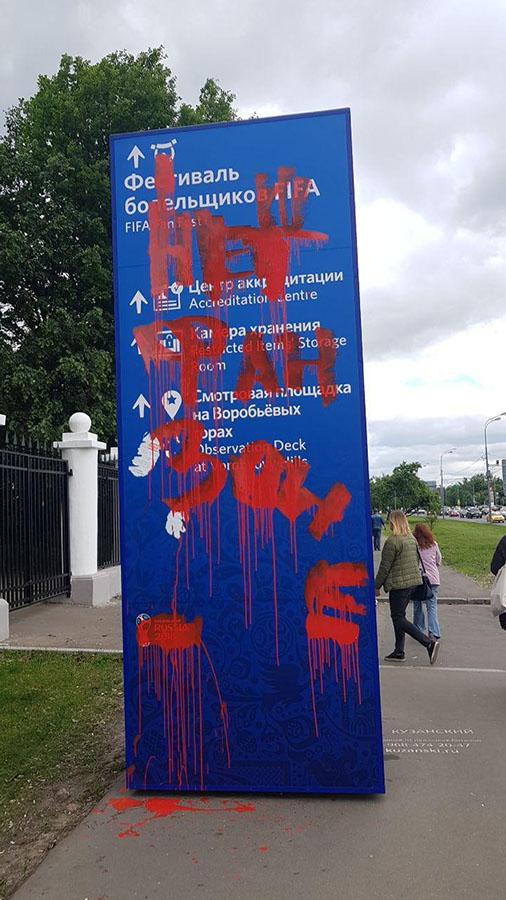 Вандализм или протест?
