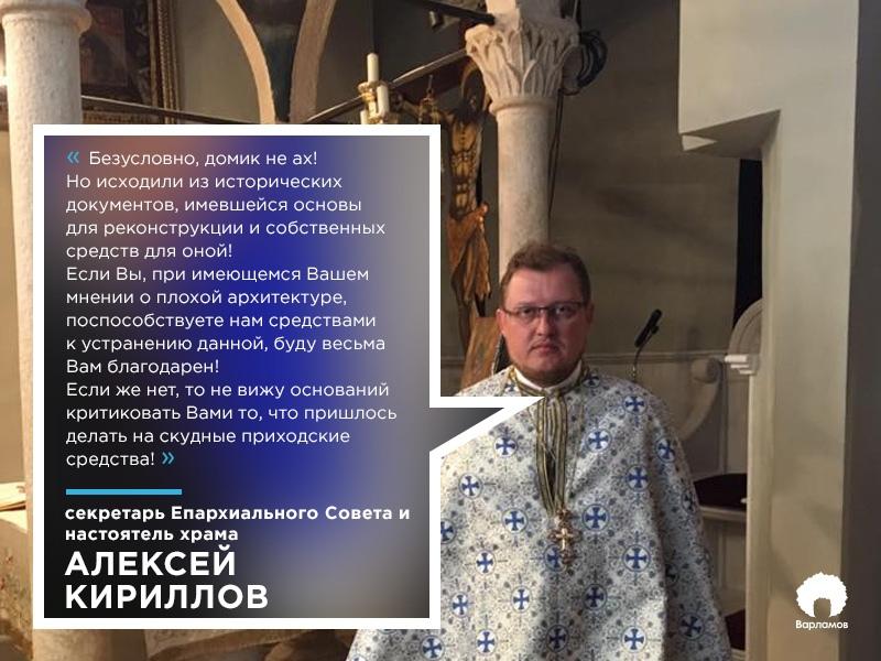 Настоятель «самого уродливого храма России» передумал подавать всуд наИлью Варламова