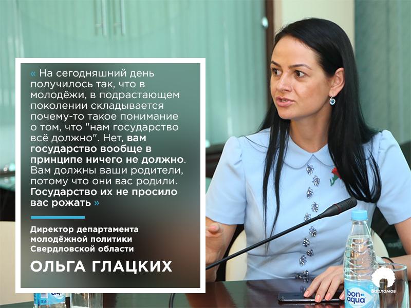 Уральская чиновница извинилась зафразу «государство вам ничего недолжно»