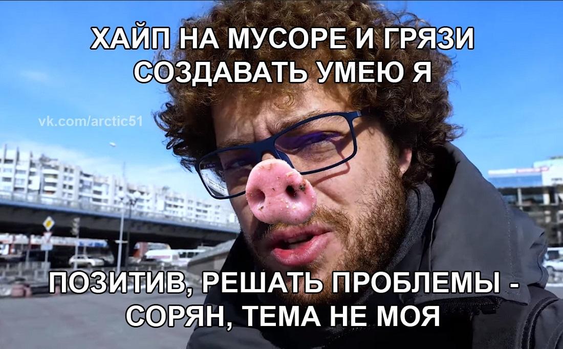 Варламов опять оскорбил Мурманск! Мэрия отвечает...