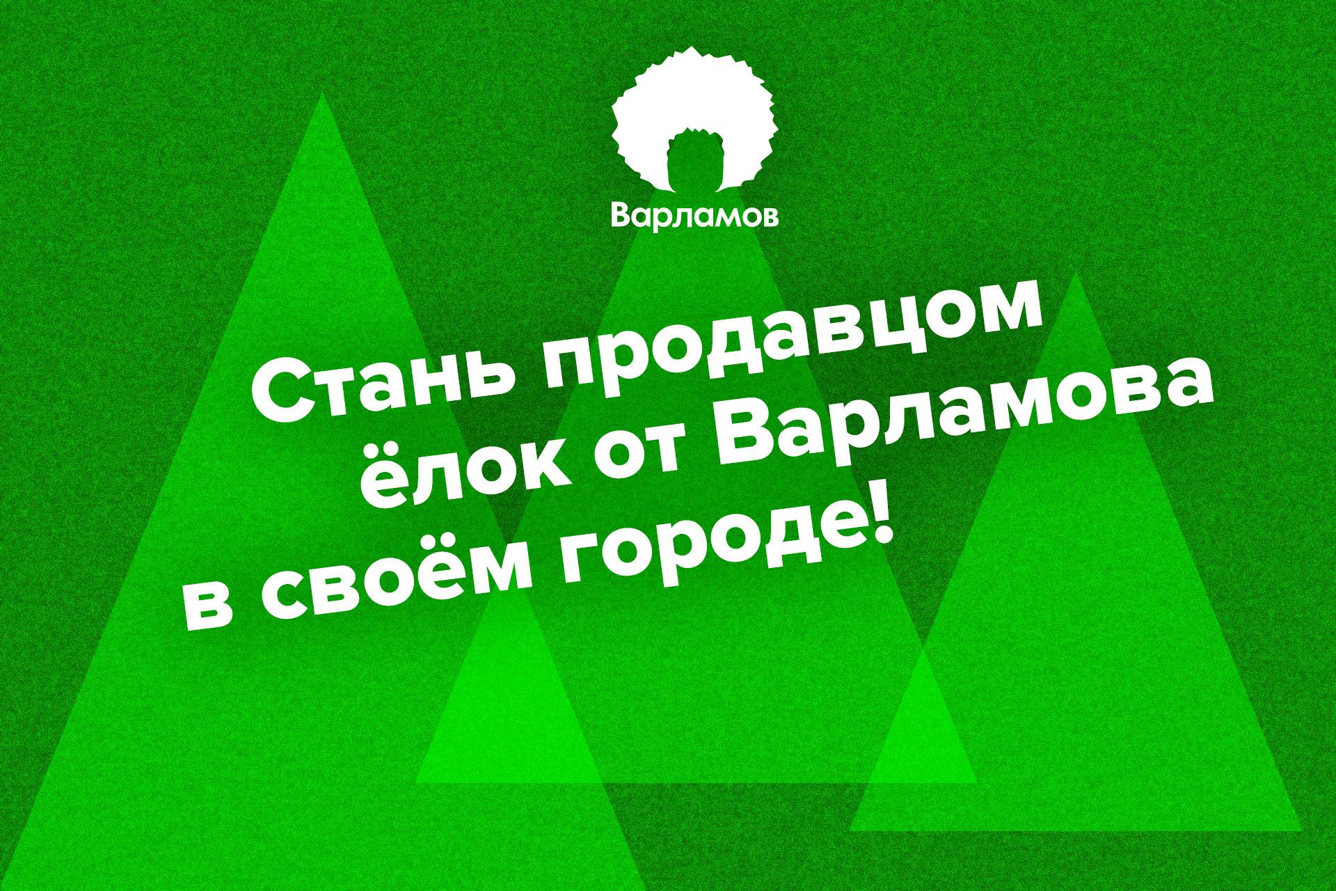 Ёлки от Варламова: как работает франшиза