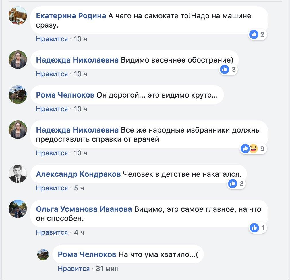 Депутат опозорился на глазах у москвичей. ФОТО чиновник, будет, который, должен, депутат, работает, Медведева, народ, воспринимать, иначе, всерьёз, депутата, народа, дорогой, готов, самокате, чиновника, пошутить, всегда, человек
