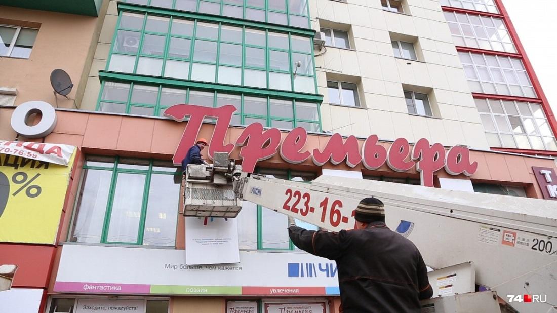 Челябинск будет свободным