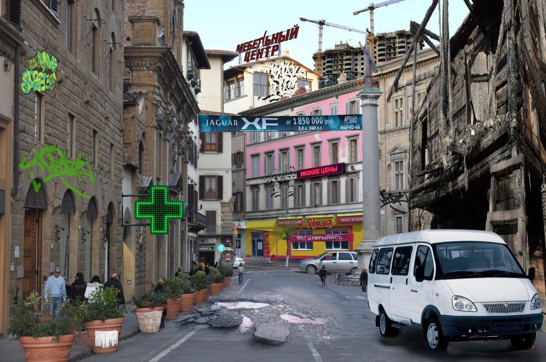 Как бы выглядели европейские города, если бы ими управляли наши чиновники!