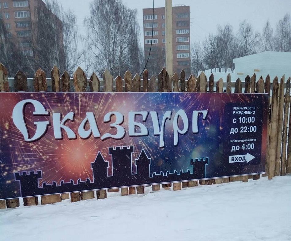 Не въезжай в Ижевск – убьёт! забор, Забор, забором, чтобы, Ижевске, должен, снеговиков, поставить, Ижевск, русский, Ижевска, губернатор, человек, скреп, будут, празднично, охрана, чтото, ребят, пришлёт