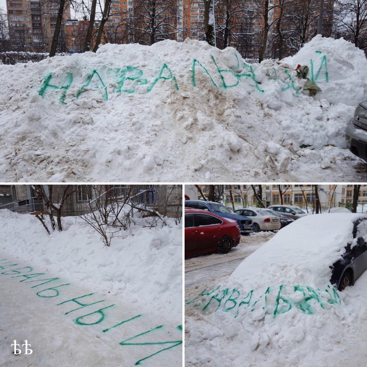На сугробах в московском дворе написали краской Навальный, чтобы их убрали. И