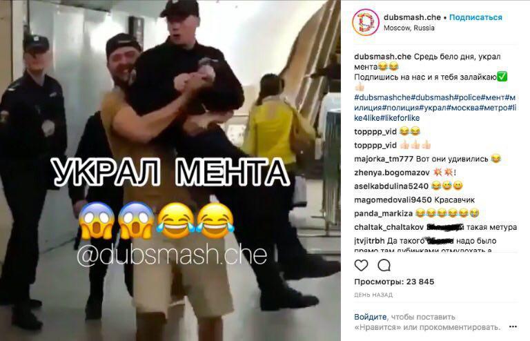Пассажир московского метро в шутку поднял полицейского, возбуждено уголовное дело