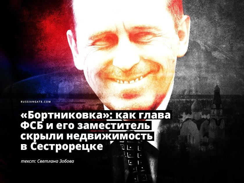 Russiangate опубликовал материал про главу ФСБ; их сайт заблокирован, коллективу объявили о закрытии