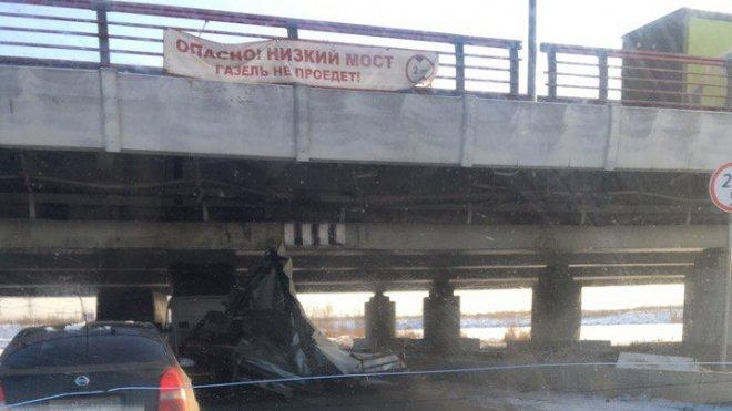 Под мостом с предупреждением