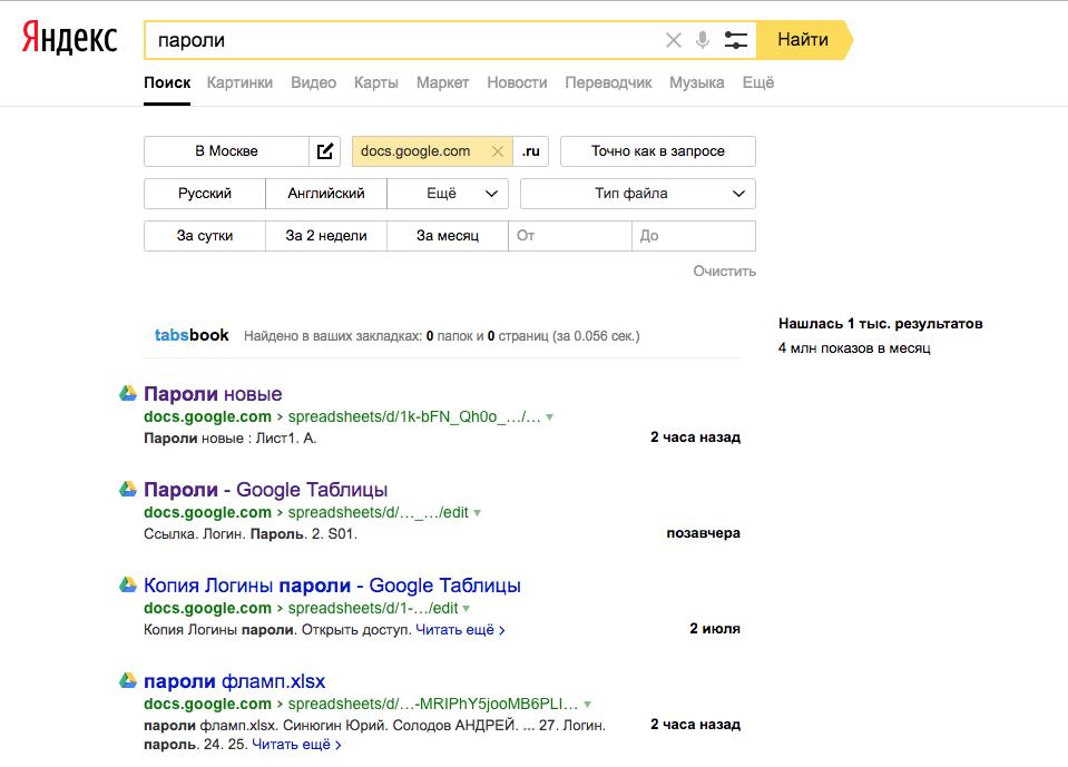 """""""Яндекс"""" начал индексировать Google Docs (меняйте настройки приватности!)"""