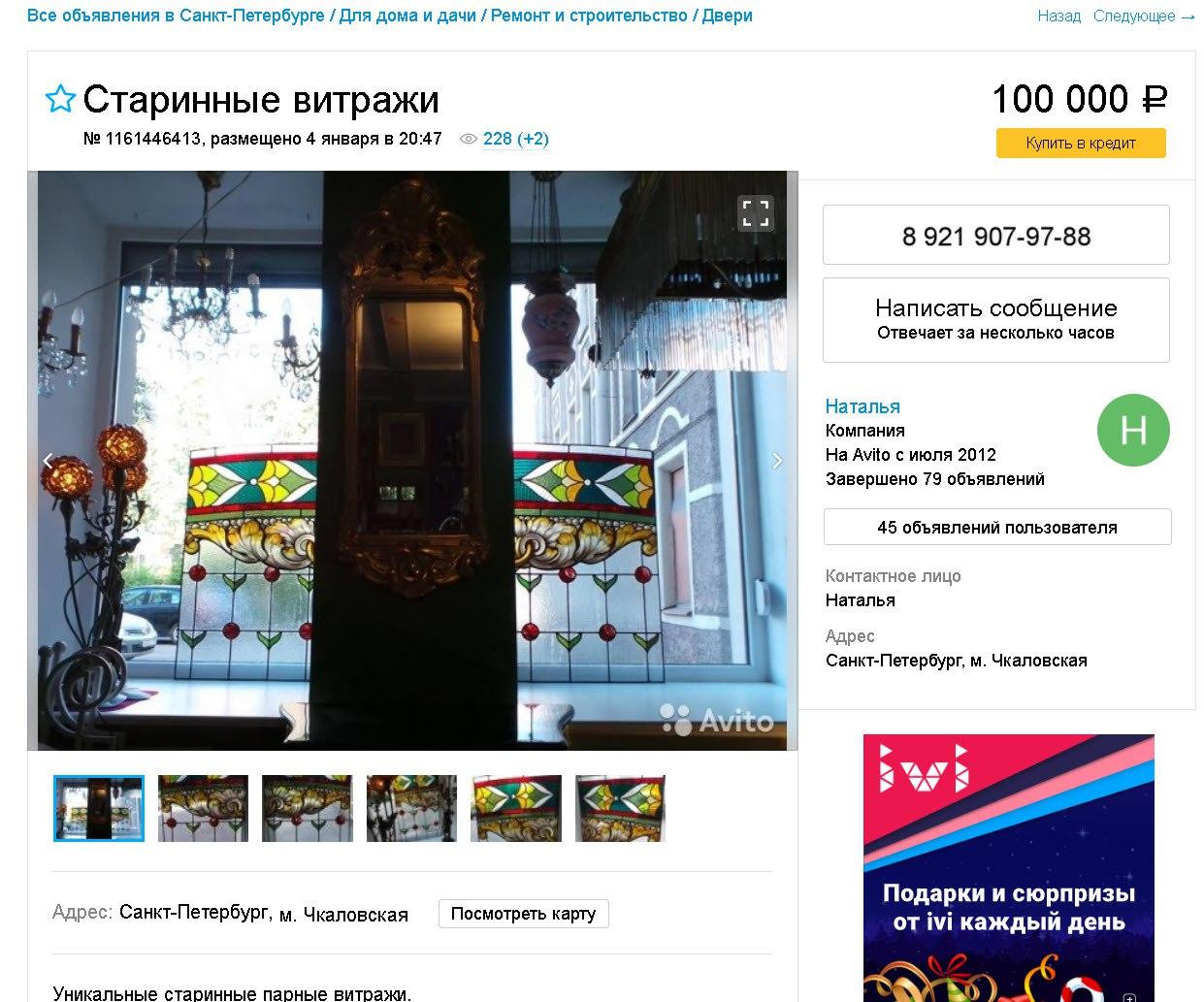 В Петербурге уникальные исторические витражи выставили на Avito (ну как так-то!)