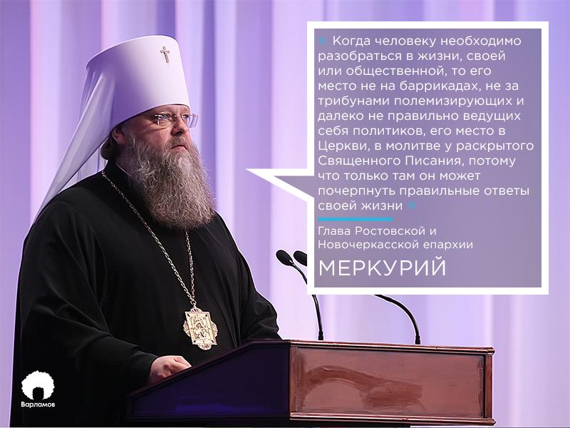 Глава Ростовской епархии призвал ходить в церковь вместо митингов