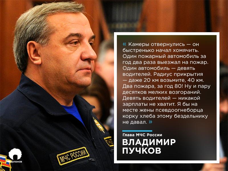 Глава МЧС высмеял якутских пожарных, объявивших голодовку из-за плохих условий труда