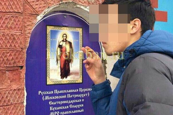 В Краснодаре задержан студент, потушивший сигарету об икону, ему грозит уголовное дело