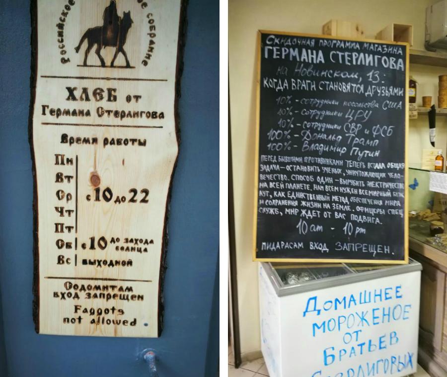 В магазине Германа Стерлигова напали на москвича из-за пирсинга