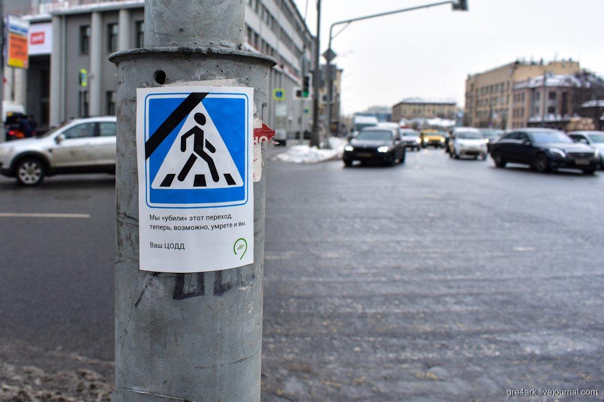 """ЦОДД требует возбудить дело против москвича за наклейки об """"убийстве"""" переходов"""