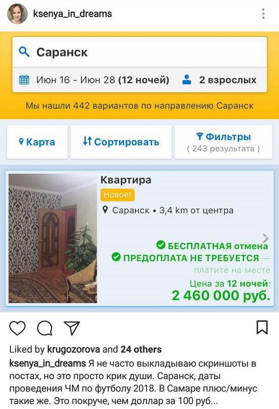 Сколько стоит пожить в городе ЧМ-2018