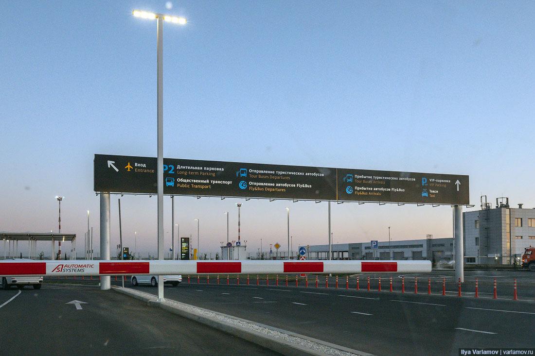 Аэропорт Симферополя. Ничего себе, у Крыма получилось!